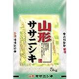 【精米】山形県産 ササニシキ 精米 5kg 平成26年産
