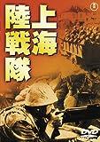 上海陸戦隊 [DVD]