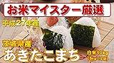 茨城県産 白米 あきたこまち 20kg (5kg×4) (検査一等米) 平成27年産