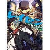 レイセン File3:ワンサイド・ゲームズ<レイセン> (角川スニーカー文庫)