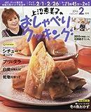 上沼恵美子のおしゃべりクッキング 2016年 02 月号 [雑誌]