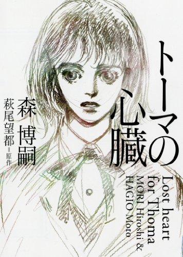 トーマの心臓 Lost heart for Thoma (文庫ダ・ヴィンチ)
