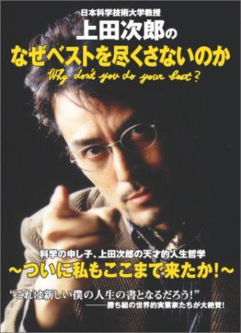 日本科学技術大学教授上田次郎のなぜベストを尽くさないのか