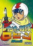レインボー戦隊ロビン DVD-BOX 1[DVD]