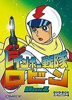 レインボー戦隊ロビン DVD‐BOX 1