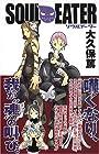 ソウルイーター 第4巻 2005年08月22日発売