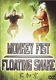 echange, troc Monkey Fist Floating Snake [Import USA Zone 1]