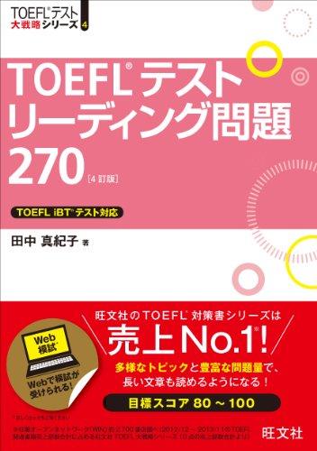 TOEFLテストリーディング問題270 4訂版 (TOEFL(R)大戦略)