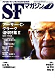 S-Fマガジン 2008年 07月号 [雑誌]