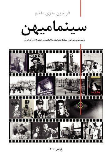 Cinema Mihan (third edition) (Persian Edition)