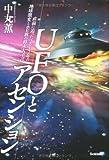UFOとアセンション―直前に迫った2012年の地球激変とホピ族の終末大予言