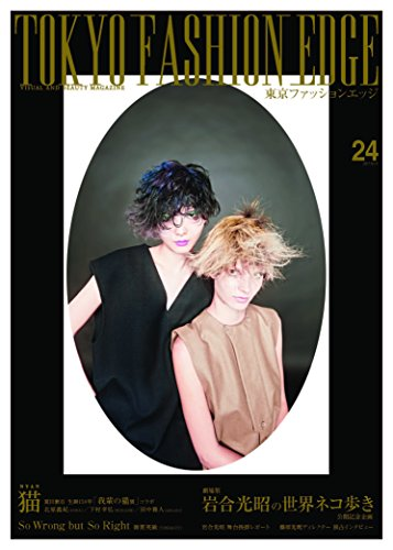 TOKYO FASHION EDGE 24 大きい表紙画像