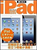 第3世代 iPad スタートブック
