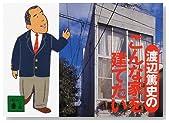 渡辺篤史のこんな家を建てたい (講談社文庫)