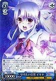 ヴァイスシュヴァルツ 守りたい日常 イリヤ(パラレル)/Fate/kaleid liner プリズマ☆イリヤ ツヴァイ!(PISE24)/ヴァイス