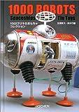 1000ブリキのおもちゃコレクション (ニュークロッツ・シリーズ)