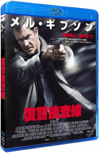 復讐捜査線 [Blu-ray]