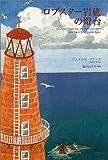 ロブスター岩礁の燈台