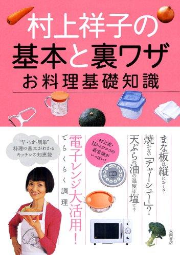 村上祥子の 基本と裏ワザ お料理基礎知識