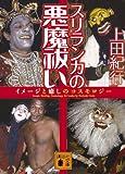 スリランカの悪魔祓い (講談社文庫)