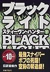 ブラックライト〈下〉 (扶桑社ミステリー)