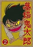 墓場鬼太郎 第二集 (初回限定生産版) [DVD]