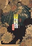 佐武と市捕物控 3 (ビッグコミックススペシャル)