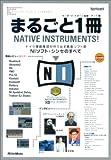 まるごと1冊NATIVE INSTRUMENTS!―ドイツ精鋭集団が作り出す異能ソフト群NIソフト・シンセのすべて (Digital audio library)