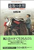 遊牧の世界—トルコ系遊牧民ユルックの民族誌から (平凡社ライブラリー)