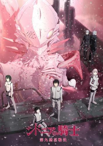 TVアニメ「シドニアの騎士 第九惑星戦役」オリジナルサウンドトラック