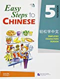 img - for Easy Steps to Chinese vol. 5 - Textbook with 1 CD (Chinese Edition) book / textbook / text book