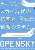 オープンスカイ時代の航空と情報システム