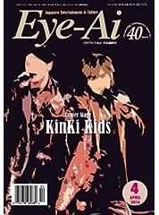 Eye-Ai [Japan] April 2016 (単号)
