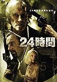 24時間 [DVD]