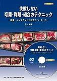 失敗しない切開・剥離・縫合のテクニック (DVDジャーナル)