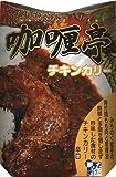 食材王国岩手発【カリー亭 チキンカリー】(岩手県のご当地カレー)