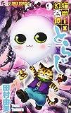猫mix幻奇譚とらじ / 田村 由美 のシリーズ情報を見る