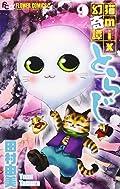 猫mix幻奇譚とらじ 9 (フラワーコミックスアルファ)