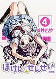 ほけんのせんせい (4) 【初回版】