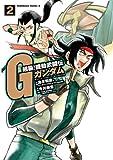 超級!機動武闘伝Gガンダム(2)<超級!機動武闘伝Gガンダム> (角川コミックス・エース)