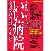 手術数でわかる いい病院2008 (週刊朝日MOOK)