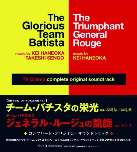 チーム・バチスタの栄光 ジェネラル・ルージュの凱旋 コンプリート・オリジナル・サウンドトラック