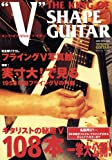YOUNG GUITAR special issue キング・オブ・Vシェイプ・ギター