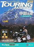 中部北陸 2008 (2008) (ツーリングマップル)