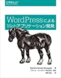 WordPressによるWebアプリケーション開発