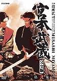 宮本武蔵 完全版 Vol.2 [DVD]