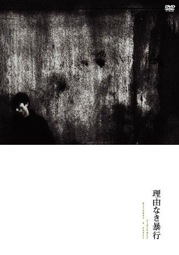 理由なき暴行 [DVD]