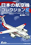日本の航空機コレクション2 10個入