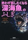 思わず話したくなる「深海魚」のふしぎ (宝島SUGOI文庫 )
