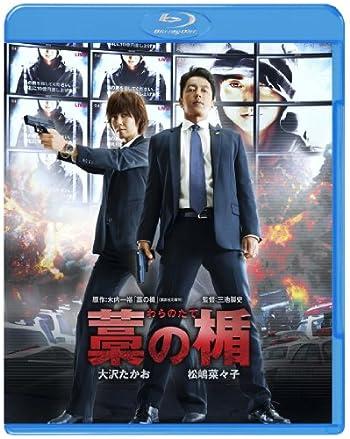 藁の楯 わらのたて(Amazon.co.jp限定映像特典ディスク付)(初回限定生産) [Blu-ray]